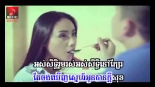 អោយទឹកភ្នេកអើយ(ភ្លេងសុទ្ធ)ច្រៀងខារ៉ាអូខេតាម youtube,khmer karaoke sing along.