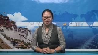 བདུན་ཕྲག་འདིའི་བོད་དོན་གསར་འགྱུར་ཕྱོགས་བསྡུས། ༢༠༢༠།༥།༨ Tibet This Week (Tibetan) - May 8, 2020