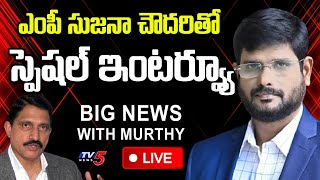 LIVE : Big News With TV5 Murthy | MP Sujana Chowdary Special Interview | TV5 News