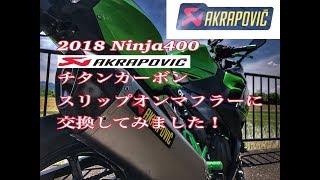 2018 Ninja400 akrapovicチタンカーボンスリップオンマフラーに交換してみました!