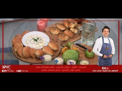 قرص بالتمر عصير افوكادو فوم وخوخ وبطيخ للشيف محمد حامد | المطعم PNC FOOD