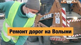 Ремонт дорог в Волынской области. Ремонт дорог в Украине 2020