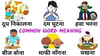 Common English Words with Hindi meaning   Daily English Speaking Word Meaning  20 English Vocabulary