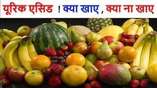 यूरिक एसिड ! क्या खाए , क्या ना खाए  ! (URIC ACID) What,s type of food we should eat or not ?