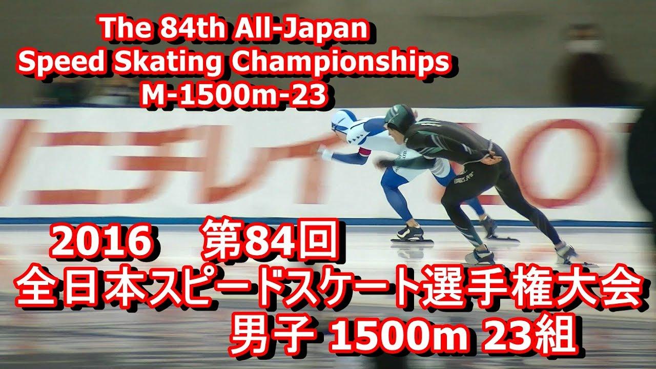 選手権 大会 全日本 スピード スケート