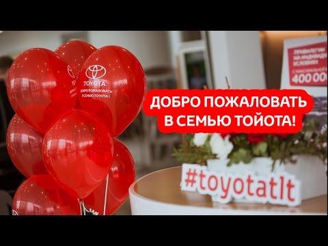 Тойота Центр Тольятти Добро пожаловать в семью Toyota