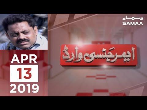 Mehengayi Aur Berozgari   Emergency Ward   SAMAA TV   13 April 2019