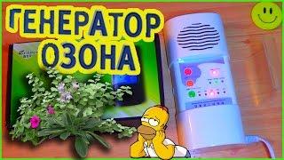 Крутая Штука !! Озонатор( Озоновый генератор)  очиститель воздуха