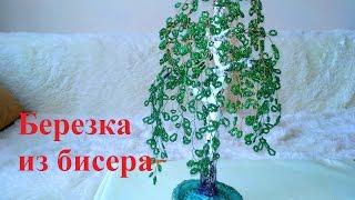 БЕРЕЗА из бисера. Как сделать дерево из бисера DIY