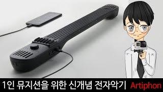 1인 뮤지션을 위한 신개념 전자악기 'Artiphon INSTRUMENT 1'-[스나이퍼 뉴스룸]