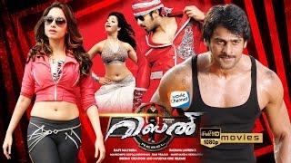 rebel full length malayalam movie hd