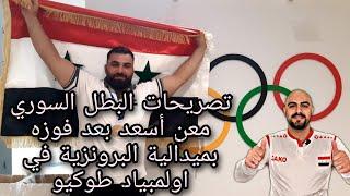 تصريحات البطل السوري معن أسعد بعد فوزه  بميدالية البرونزية في اولمبياد طوكيو