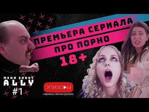Сериал МЕНЯ ЗОВУТ ALLY // СЕЗОН 1 // ЭПИЗОД 1 // 18+