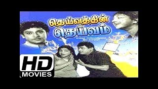 Deivathin Deivam Full Movie HD