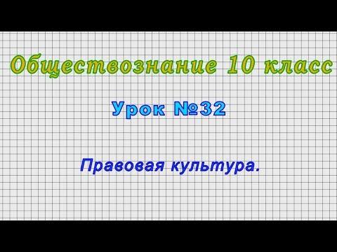 Обществознание 10 класс (Урок№32 - Правовая культура.)