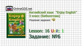 """Unit 1 Lesson 16 Задание №6 - Английский язык """"Enjoy English"""" 3 класс (Биболетова)"""