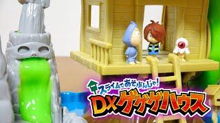 ゲゲゲの鬼太郎 スライムで遊ぶんじゃ!DXゲゲゲハウス スライムが屋根から落ちてくる!?楽しいアクションいっぱい♪子供向け thumbnail