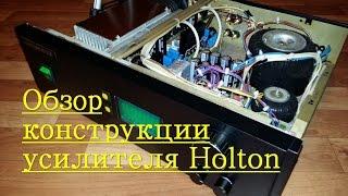 Обзор усилителя Holton