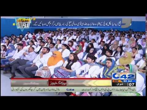 Lahore Ki Awaz | Talk's on Sheikh Zayed Medical College | 2 July 2017 | City 42