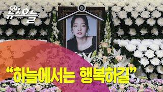 """[간추린 오늘] """"안녕 구하라"""" 발인식 비공개 엄수 /…"""