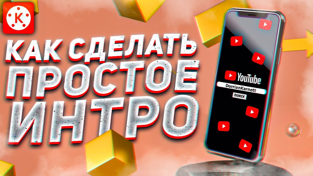 Как Сделать Простое Интро Для Канала на Телефоне | KineMaster | Андроид и Айфон MyTub.uz