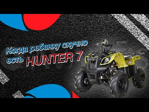 Детский квадроцикл Avantis Hunter 7