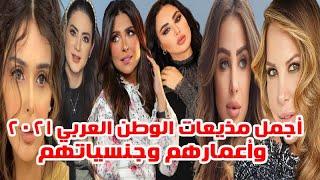 شاهد أجمل مذيعات الوطن العربي لعام 2021 ولن تتوقع أعمارهم وجنسياتهم