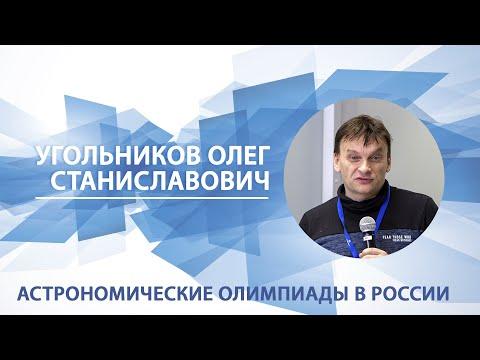 Астрономические олимпиады в России | Олег Угольников