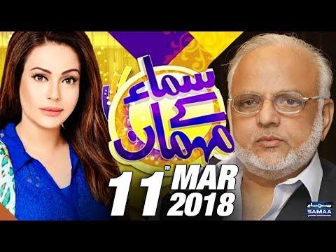 Samaa Kay Mehmaan | SAMAA TV | Sadia Imam | 11 March 2018