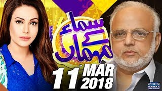 Ijaz Chaudhry | Samaa Kay Mehmaan | SAMAA TV | Sadia Imam | 11 March 2018