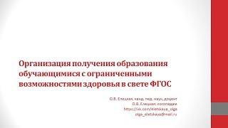 О.В. Елецкая. Организация получения образования обучающимися с ОВЗ в свете ФГОС