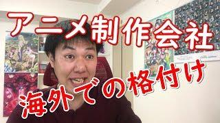 日本のアニメ制作会社を海外オタクが格付け評価