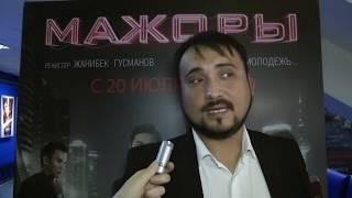 Жанибек Гусманов на премьере фильма