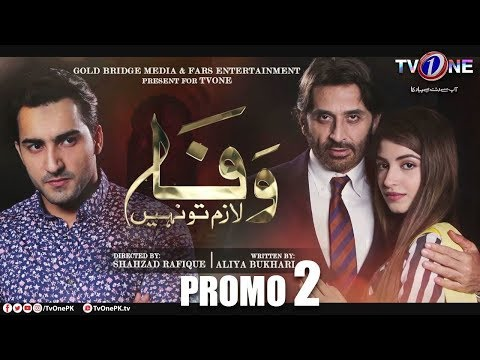 Wafa Lazim To Nahi | Promo 2 | TV One Drama