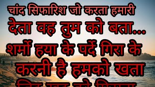 Chand Sifarish Jo Karta Hamari karaoke in Hindi| (Fanaa movies)