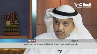 الكويت: رفع أسعار البنزين ضمن خطة ترشيد النفقات بسبب تراجع أسعار النفط