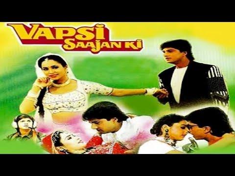 Vapsi Saajan Ki (1995) Full Hindi Movie   Shoaib Khan, Shoma Sircar, Ashwini Bhave, Rita Bhaduri