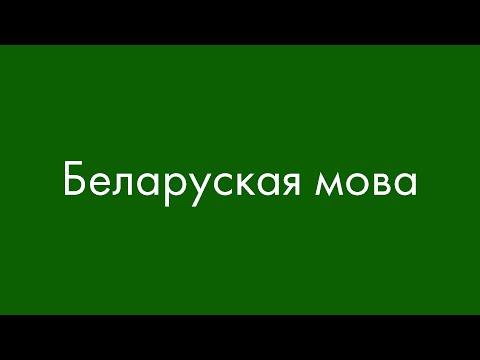 Белорусский язык? Сейчас объясню!