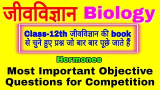 Biology(जीवविज्ञान) Most important objective questions | general science quiz in Hindi | Bio gk