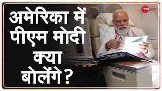 PM Modi US Visit: QUAD में क्या होगा, Washington से बता रहे हैं अमित प्रकाश - Non Stop Live Coverage