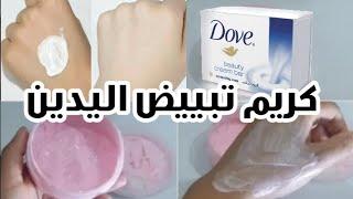 استعملي صابونه دوف لتبييض اليدين وشدها لتصبح كالاميرات ناعمه بيضاء مشدوده // تفتيح اسمرار اليدين