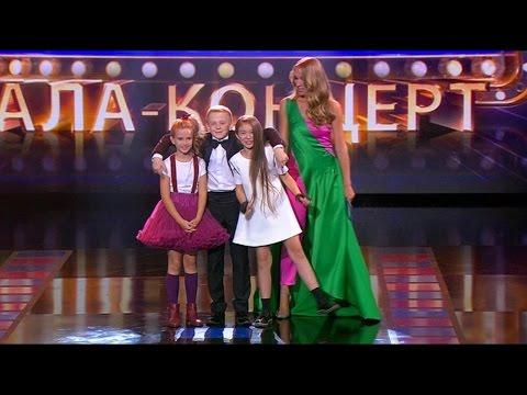 Оголошення переможця у категорії вокал. Маленькі гіганти. Гала - концерт