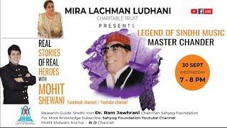 Episode 4 - Legend of Sindhi Music, Master Chander Sahib