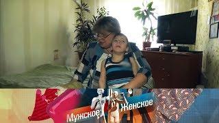 Мужское / Женское - Нежеланный сын.  Выпуск от15.09.2017