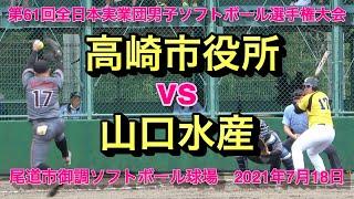 高崎市役所 vs 山口水産 第61回全日本実業団男子ソフトボール選手権大会 20210718