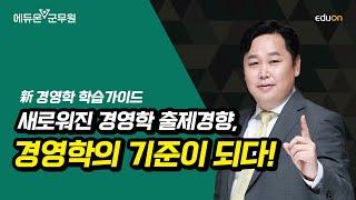 [에듀온군무원] 新 경영학, 새로워진 경영학을 전격 분…