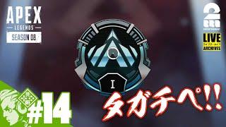 YouTube動画:#14【夕ガチペ】おついちのダイヤを目指す「エーペックスレジェンズ シーズン8」【Live】
