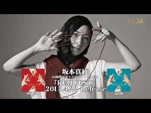 坂本真綾20周年記念トリビュートアルバム 参加アーティストからのメッセージ