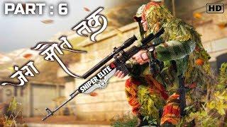 Sniper is Back | Sniper Elite 4 Best Moments Part 6 | PC Gameplay | हिंदी में