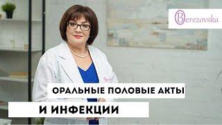 Оральные половые акты и риск передачи инфекций - Др.Елена Березовская